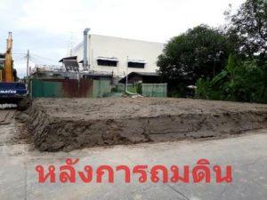 พื้นที่หลังการถมดิน เสริม 50 เซ็นติเมตร สร้างบ้าน